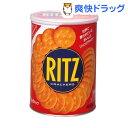 【訳あり】リッツL 保存缶(Lサイズ 85g*5パック)【リッツ】[非常食 防災グッズ]