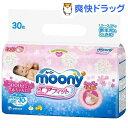 ムーニー エアフィット お誕生〜3000g(30枚入)【uni_moony_A】【ムーニー】[ムーニー 新生児 30 ベビー用品]