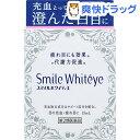 【第2類医薬品】スマイル ホワイティエ(15mL)【スマイル...