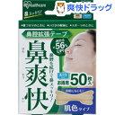 アイリスオーヤマ 鼻腔拡張テープ 鼻爽快 肌色(50枚入)【アイリスオーヤマ】