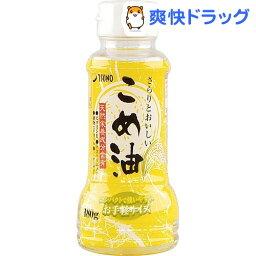 築野食品 こめ油(180g)