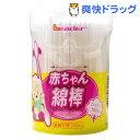 リーダー 赤ちゃん綿棒(200本入)【リーダー】...