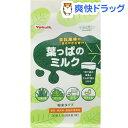 ヤクルト 葉っぱのミルク(7g*20袋入)【元気な畑】