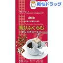 アバンス 香りふくらむドリップコーヒー(20杯分)【アバンス】