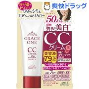 グレイスワン CCクリームUV 00 明るい肌色 SPF50+PA++++(50g)【グレイスワン】
