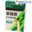 【第2類医薬品】銀翹散エキス顆粒Aクラシエ(9包)...
