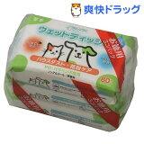 クリーンワン ウェットティッシュ レギュラー 花粉ガード(80枚*3コ入)【クリーンワン】[ペット ウェットティッシュ]