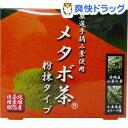 メタボ茶 粉抹(1g*15包)【日本ハーブ】...