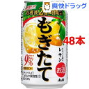 アサヒ もぎたてまるごと搾り レモン 缶(350mL*48本セット)【アサヒ もぎたて】