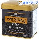 トワイニング プリンス オブ ウェールズ 缶(100g)【トワイニング(TWININGS)】