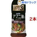 オーマイプラス アマニ油入りドレッシング 黒酢たまねぎ(150ml*2コセット)【オーマイプラス】