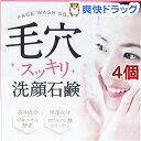 毛穴スッキリ洗顔石鹸 HYS-SKE(80g*4個セット)