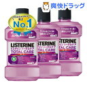 薬用リステリン トータルケア(1L 3コセット)【LISTERINE(リステリン)】【送料無料】