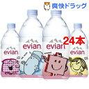 エビアン 正規輸入品(750mL*24本セット)【エビアン(evian)】【送料無料】