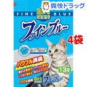 猫砂 ファインブルー(13L*4コセット)【送料無料】