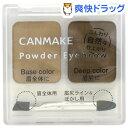 キャンメイク(CANMAKE) パウダーアイブロウ ソフト 15 / ・・・