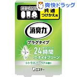 消臭力 插头类型另安上 水灵的shitorasubabena的香味儿(20mL)【消臭力】[消臭力 プラグタイプ つけかえ みずみずしいシトラスバーベナの香り(20mL)【消臭力】]