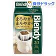 ブレンディ ドリップパック スペシャルブレンド(20袋入)【ブレンディ(Blendy)】[ドリップコーヒー]