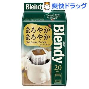 ブレンディ ドリップ スペシャル ブレンド コーヒー