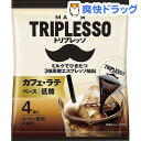 マキシム トリプレッソポーションコーヒー カフェラテベース低糖(18g*4コ入)【マキシム(MAXIM)】