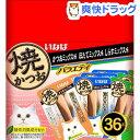 焼かつお 成猫用 バラエティパック 3種類の味(15g*36本入)【送料無料】