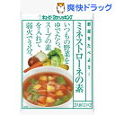3分クッキング 野菜を食べよう! ミネストローネの素(35g*2袋入)【3分クッキング】[調味料]
