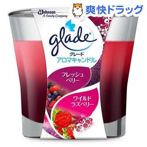 グレード アロマキャンドル フレッシュベリー&ワイルドラズベリー(108g)【グレード(Glade)】