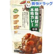 創健社 植物素材のカレー中辛 フレークタイプ(135g)