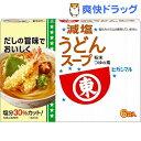 ヒガシマル醤油 減塩うどんスープ(8g×6袋)