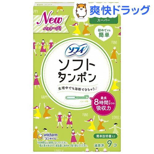 ソフィソフトタンポン スーパー(9コ入)【1609_p10】【ソフィ】[生理用品]