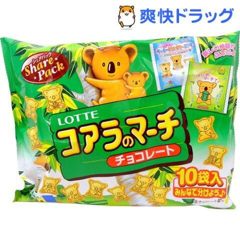 コアラのマーチ シェアパック(12g*10袋入)