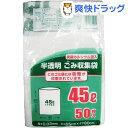 東京都23区推奨 半透明ゴミ袋 45L(50枚入)...