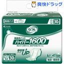 リフレ 施設・病院用 高吸収パッド ハイパー1600(30枚入)【リフレ 尿パッド】