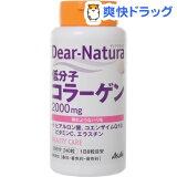 ディアナチュラ 低分子コラーゲン(240粒)【HLSDU】 /【Dear-Natura(ディアナチュラ)】[サプリ サプリメント コラーゲン]