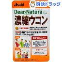 ディアナチュラスタイル 濃縮ウコン 20日分(40粒)【Dear-Natura(ディアナチュラ)】[サプリ サプリメント ウコン]