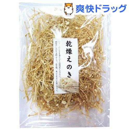 長野県産乾燥えのき