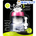 Q-TAPS ピンク(1コ入)[浄水器 台所 蛇口 ろ過 キュータップ]