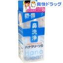 ハナクリーンS(1コ入(専用洗浄剤 サーレS〈10包入〉付))【ハナクリーン】