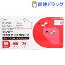 シンガー プラスチックグローブ No.7100 パウダーフリー Mサイズ(100枚入)【シンガー(Singer)】
