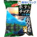 【訳あり】ポテトチップス 知床編 うす塩味(70g)