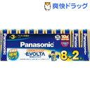 パナソニック アルカリ乾電池 エボルタ 単3形(10本入)【エボルタ(EVOLTA)】