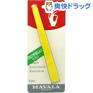 マヴァラ エメリーボード ファイル