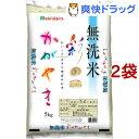 ショッピング無洗米 令和2年産 無洗米 埼玉県産 彩のかがやき(5kg*2袋セット/10kg)
