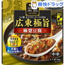 S&B 菜館 広東極旨麻婆豆腐 中辛(180g)【菜館(SAIKAN)】
