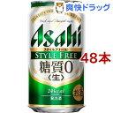 楽天爽快ドラッグアサヒ スタイルフリー 〈生〉 缶(350ml*48本セット)【アサヒ スタイルフリー】