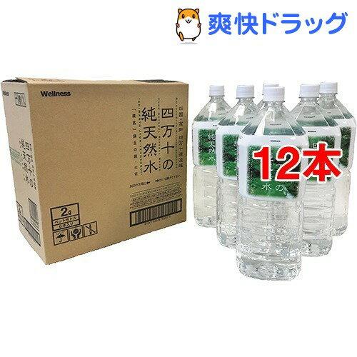 四万十の純天然水(2L*12本入セット)[水 2l 12本 ミネラルウォーター]【送料無料…...:soukai:10369846