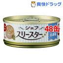 シェフ スリースター テリーヌタイプ まぐろ&白身魚(60g*48コセット)