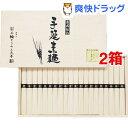 三輪そうめん大手の手延素麺 AU-50(50g*40束*2コセット)【送料無料】