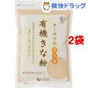 オーサワの国内産有機きな粉(100g*2コセット)【オーサワ】