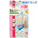 アドグッド 防虫カバー スーツ・ジャケット用(4枚入)【アドグッド】